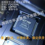 FT4232H(LQFP64)是FTDI的第5代USB设备(LQFP64)是FTDI的第5代USB设备