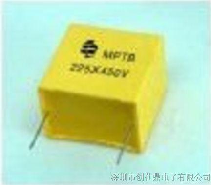 聚丙烯薄膜电容
