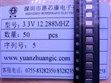 3.3V  12.288MHZ  12.288MHz 3.3V有源晶振4MHE