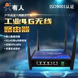 有人 工业全网通4G无线路由器USR-G800