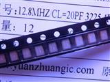 12.8MHZ  CL=20PF  3225 晶振