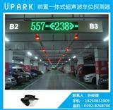UPARK一体式超声波探测器车位引导系统每个车位施工成本立省100元