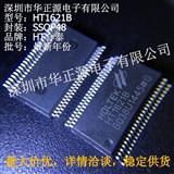 HT1621B(SSOP48)HT合泰 MCU的I/O口进行扩展的外围设备