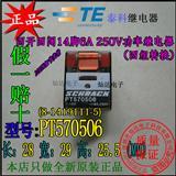 泰科工业继电器PT570506  8-1419111-5