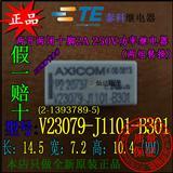 泰科继电器V23079-J1101-B301