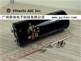 日立电容GXA Series 长寿命耐高温电容 450V2200UF 日本进口全新电容