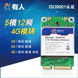 济南有人4g模块全网通无线通信模块