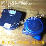 SLF10145T-150M2R2-PF(SMD)电感/原装正品/TDK固定电感