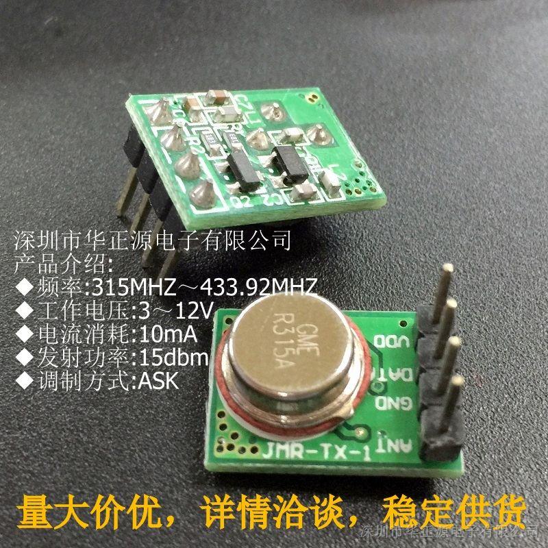 92mhz声表谐振器和大功率射频电路制成.属于ask调制发射.
