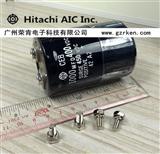 日立螺栓型电解电容器、螺栓式接线柱电容器1000UF400V 1000MFD400VDC