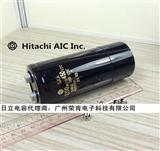 日立螺栓型电解电容器、螺栓式接线柱电容器 2200UF450V耐高温105度日立长寿命型铝电解电容器
