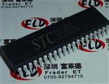 STC90C516RD+40I-PDIP40 单片机 直插DIP40