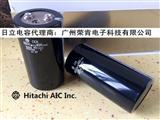 滤波电解电容 400V6800UF 日本原装进口日立铝电解电容器 长寿命电解电容