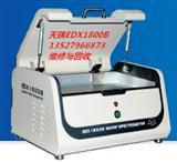 EDX1800BS_天瑞仪器EDX1800BE 二手X荧光光谱仪