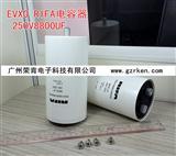 8800UF250V 瑞典力发电容瑞发电容RIFA 发烧音响电容器必选
