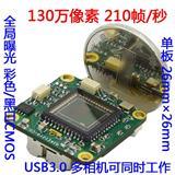 USB3.0工业相机模块 全局曝光130万像素210帧 高速工业相机