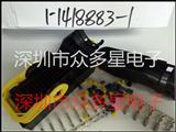 1-1418883-1汽车连接器1-1418883-1进口原装现货整套出售