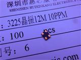 3225晶振12M  100PPM  贴片晶振