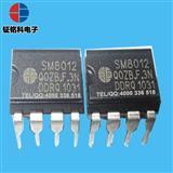 小家电待机电源芯片SM8012 12W开关电源管理芯片方案