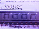 MMA8452Q 三轴数字加速度传感器