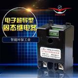 单相固态继电器,ZY-JDQ2601电子超导型的单相固态继电器,无需散热器,交直流两用
