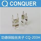 功得保险丝夹子/Conquer保险管夹子/CQ-203H