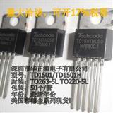 TD1501HL50(TO220-5L)降压DC/DC转换器3A,150KHZ,60V PWM泰德代理