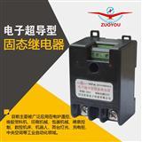 AC.DC(1-450v)两用的单相超导型交直流固态继电器