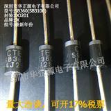 SB360/SB3100(DO201)JX3A肖特基整流器原装正品