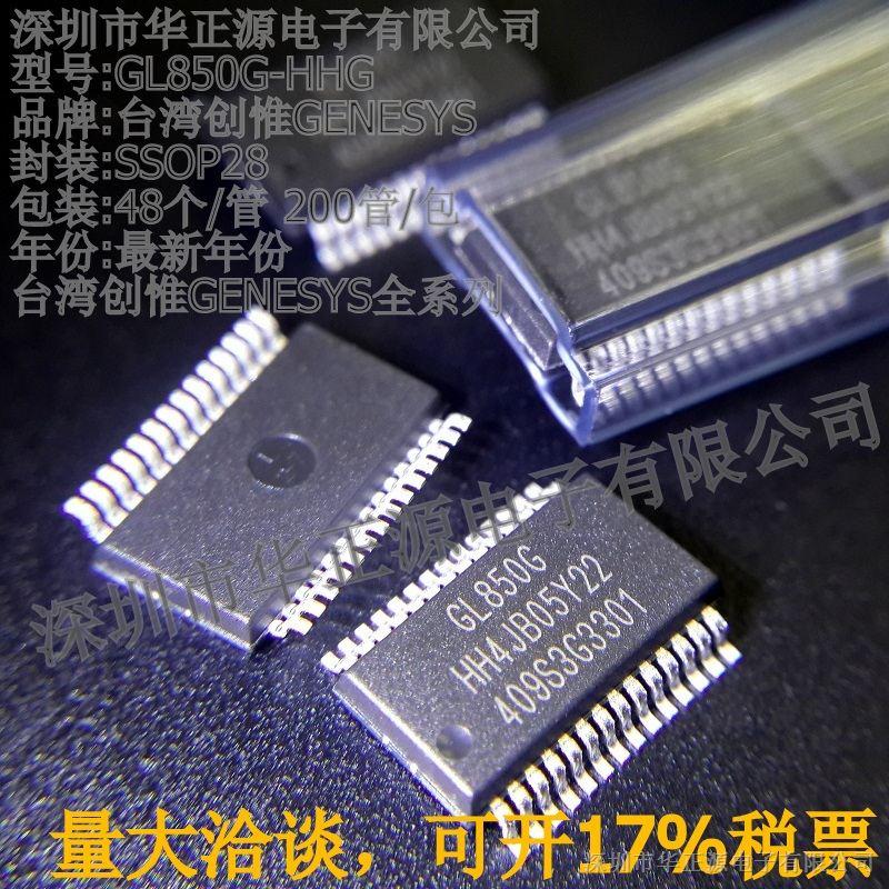 捷配电子市场网 元器件 集成电路(ic) 其他ic  型号: gl850g-hhg 封装