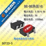 电源充电器用电池充电IC 4056 SOP8/SO23封装