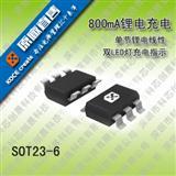 充双节8.4/8.7V锂电池 开关式2A充电芯片