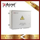 安科瑞光伏发电项目专用汇流箱 APV-M8 带通讯