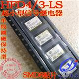 继电器HFD4/3-LS原装正品宏发单线圈磁保持继电器信号继电器8脚有PDF中文资料图片