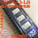 HFD4/3-LS宏发单线圈磁保持继电器
