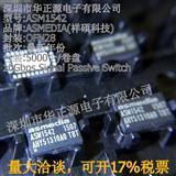 ASM1542(QFN28)台湾祥硕10GBPS SIGNAL PASSIVE SWITCH量大面议