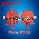 HFKLT2-Z-II-LF、特殊型双向拉绳开关、杭荣厂家