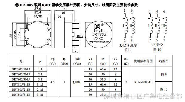 变压器的绝缘电阻接线方式图