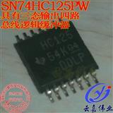 SN74HC125PW HC125 三态输出四路总线逻辑缓冲器TSSOP14密脚有PDF中文资料参数图片
