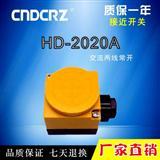 达丞方形接近开关HD-2020A