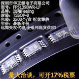 FP5139BWR-LF远翔受权代理,移动电源,升压芯片FP5139BWR-LF