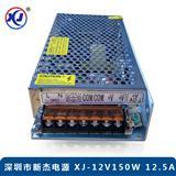 12V12A开关电源 12V150W电源变压器 直流电机 LED灯带电源