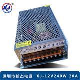 12V20A开关电源 12V240W开关变压器 LED模组 发光字电源