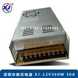 12V30开关电源_360W电源_12V变压器