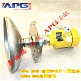 防爆雷达物位传感器变送器APG, 防爆证号:CE16.1339