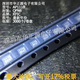 AP1110(QFN8)功率放大器RFIC/2.4G/PA低功耗低电流