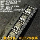 ADUM1201BRZ双通道数字隔离器(1/1通道方向性)ADUM1201ARZ/ADUM1201BRZ