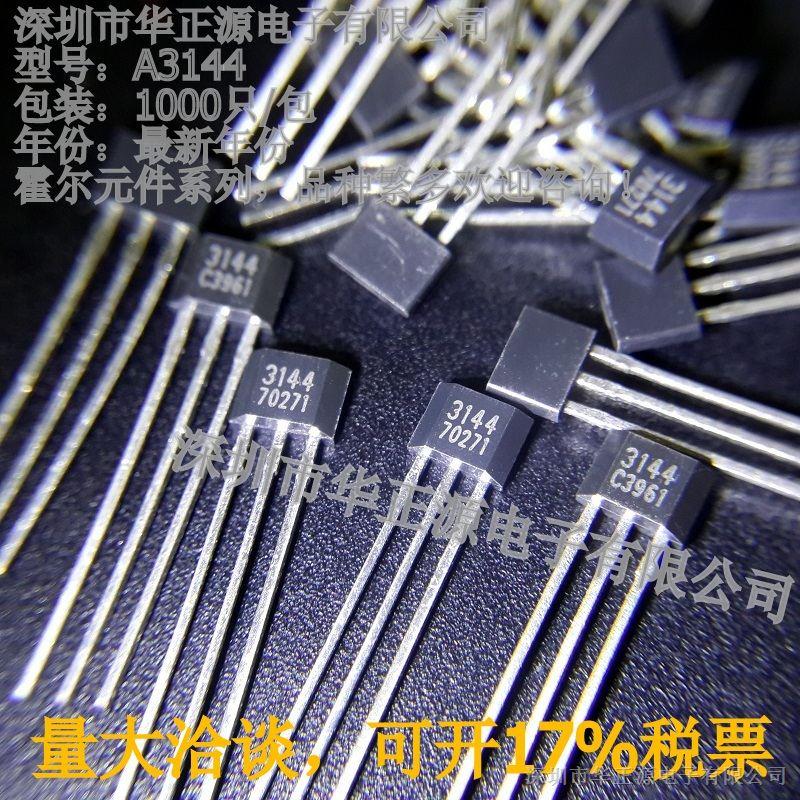 a3144霍尔传感器霍尔开关集成电路