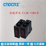 达丞光电开关光电传感器对射式E3JM-10M4-N