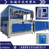 ABS塑料吸塑成型机|医疗机械外壳吸塑机